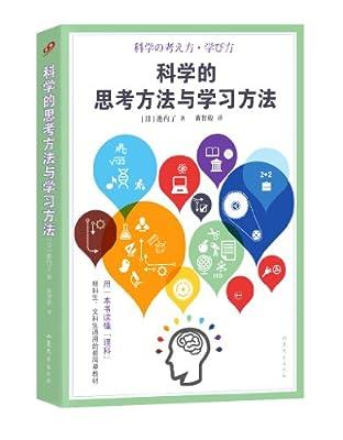 科学的思考方法与学习方法.pdf