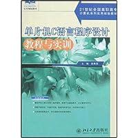 单片机C语言程序设计教程与实训
