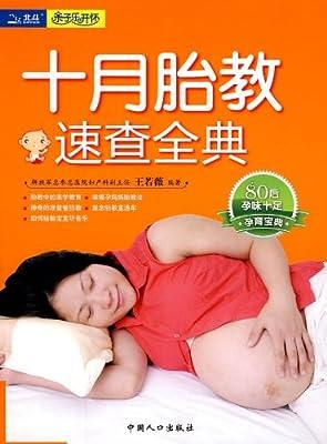 十月胎教速查全典.pdf