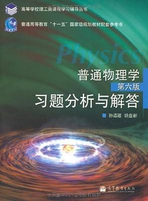 普通物理学:习题分析与解答.pdf