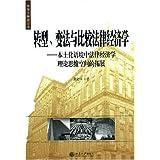 转型、变化与比较法律经济学――(本土化语境中法律经济学理论思维空间的拓展)/国际金融法论
