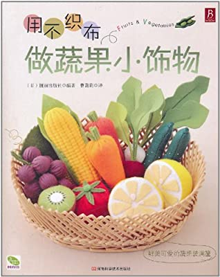 用不织布做蔬果小饰物.pdf