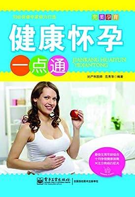 健康怀孕一点通.pdf