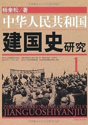 中华人民共和国建国史研究1.pdf