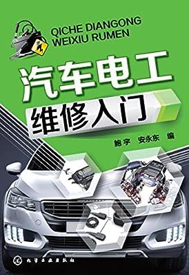 汽车电工维修入门.pdf