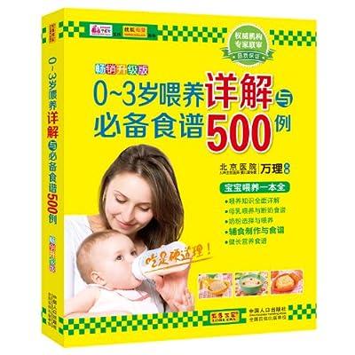0-3岁喂养详解与必备食谱500例.pdf
