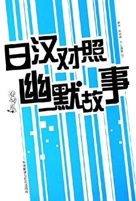 日汉对照幽默故事+.pdf