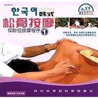 韩式松骨按摩