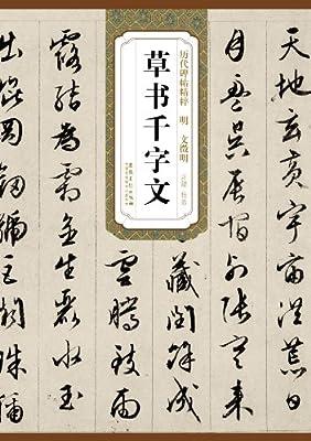 历代碑帖精粹·明:文徵明草书千字文.pdf