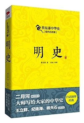 蔡东藩中华史:明史.pdf