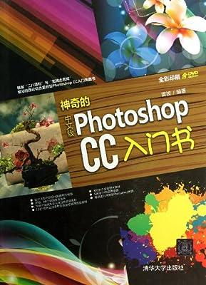 神奇的中文版Photoshop CC入门书.pdf