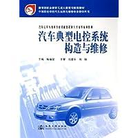 汽车典型电控系统构造与维修