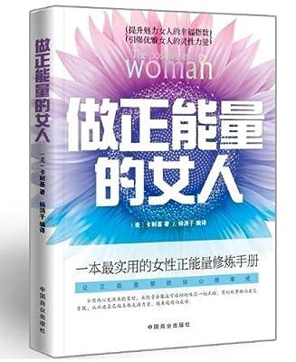 做正能量的女人.pdf