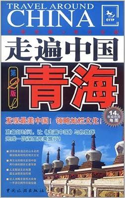走遍中国:青海.pdf