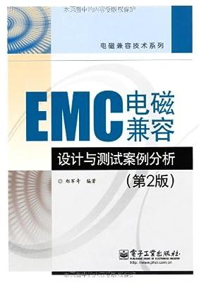 EMC电磁兼容设计与测试案例分析.pdf