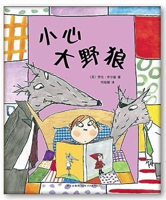 小心大野狼.pdf