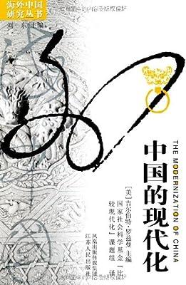中国的现代化.pdf
