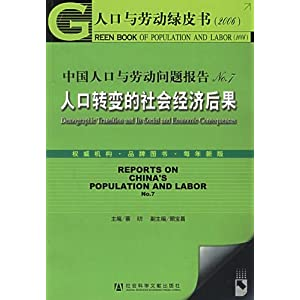 人口问题图片_中国人口转变问题