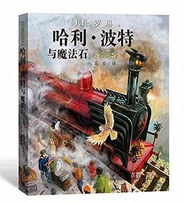 哈利·波特与魔法石.pdf