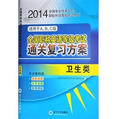 正版2014全国职称英语等级考试 通关复习方案 卫生类适用于ABC级.pdf