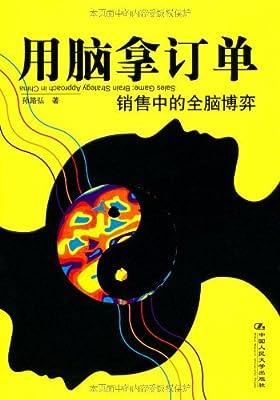 用脑拿订单著名营销专家孙路弘最经典作品,为中国销售人员量身打造).pdf