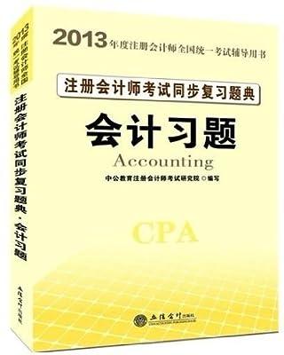 中公•会计人•注册会计师考试同步复习题典:会计习题.pdf