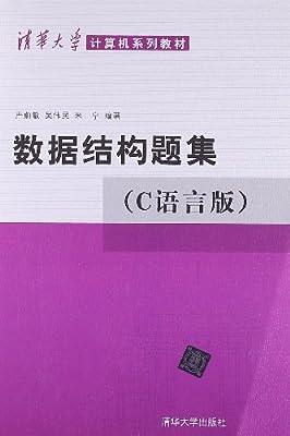 数据结构题集.pdf