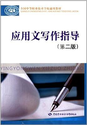 全国中等职业技术学校通用教材:应用文写作指导.pdf