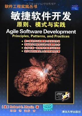敏捷软件开发.pdf