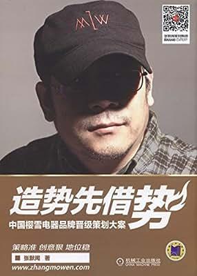 造势先借势 中国樱雪电器品牌晋级策划大案.pdf