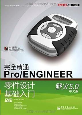 完全精通Pro/ENGINEER零件设计基础入门.pdf