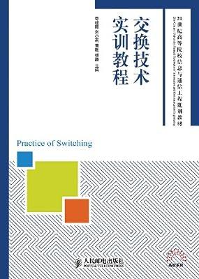 交换技术实训教程.pdf