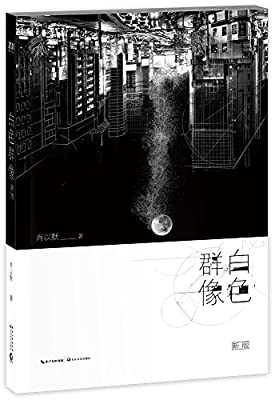 白色群像.pdf