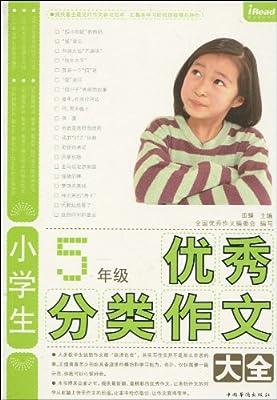 小学生5年级优秀分类作文大全.pdf