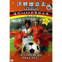 决胜德意志进军2006世界杯决赛:C组&D组