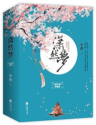 潇然梦·七周年修订典藏版.pdf