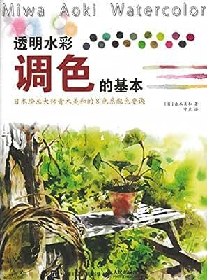 透明水彩调色的基本:日本绘画大师青木美和的8色系配色要诀.pdf