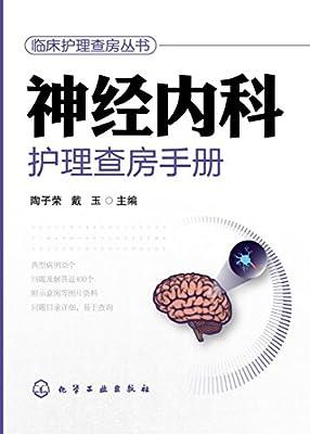 神经内科护理查房手册.pdf