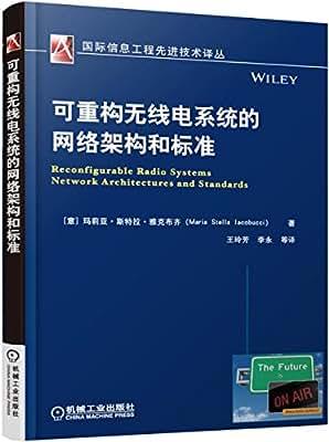 可重构无线电系统的网络架构和标准.pdf