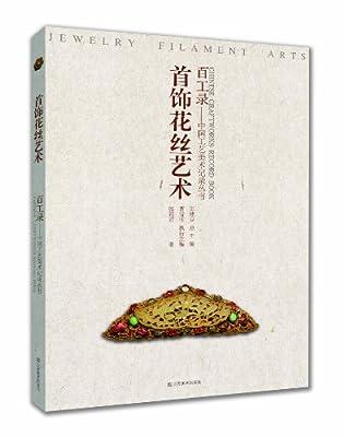 百工录:首饰花丝艺术.pdf