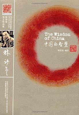 林语堂英文作品集:中国的智慧.pdf
