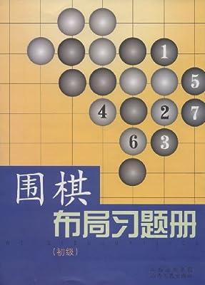围棋布局习题册.pdf