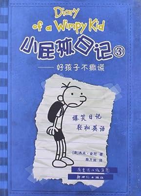 小屁孩日记3:好孩子不撒谎.pdf