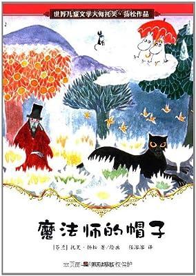 世界儿童文学大师托芙•扬松作品:魔法师的帽子.pdf