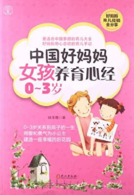 中国好妈妈女孩养育心经.pdf