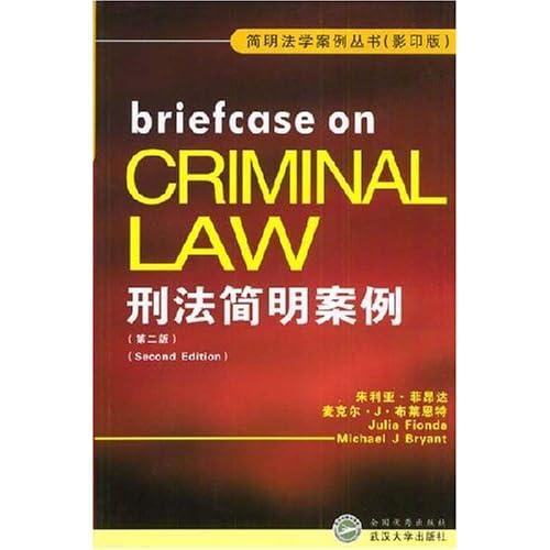 刑法简明案例(第2版影印版)/简明法学案例丛书