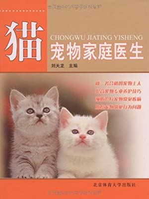 宠物家庭医生:猫.pdf