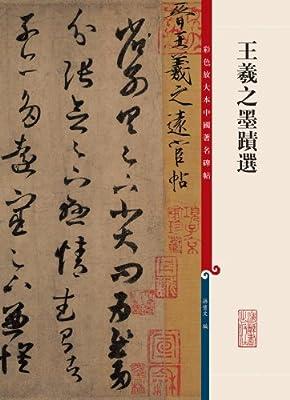 彩色放大本中国著名碑帖:王羲之墨迹选.pdf