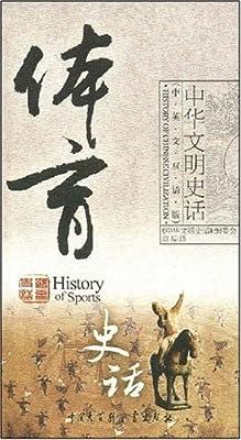 中华文明史话:体育史话.pdf