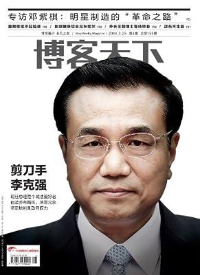 博客天下 旬刊2014年第08期.pdf